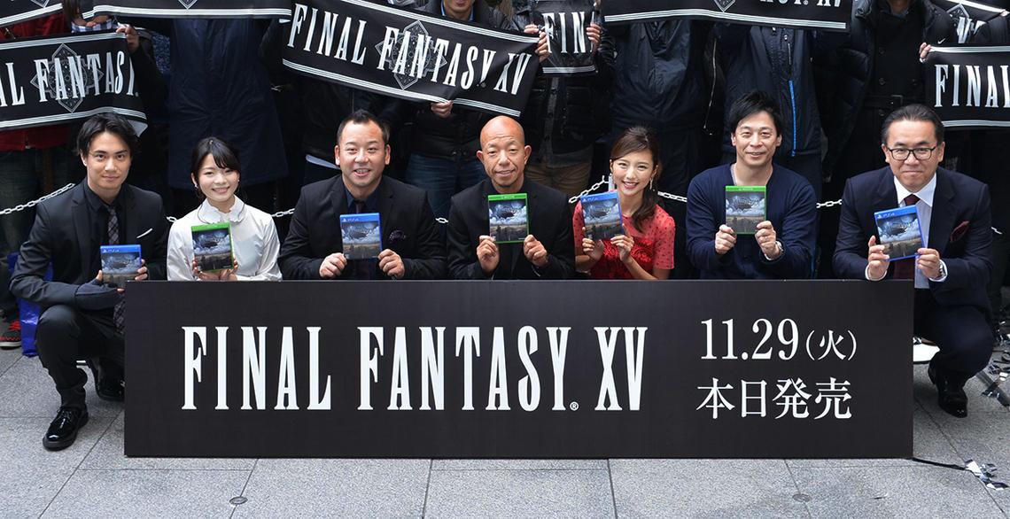 ファイナルファンタジーXV発売記念イベント