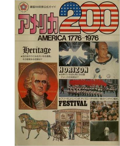 アメリカ200年祭 公式ガイドブック