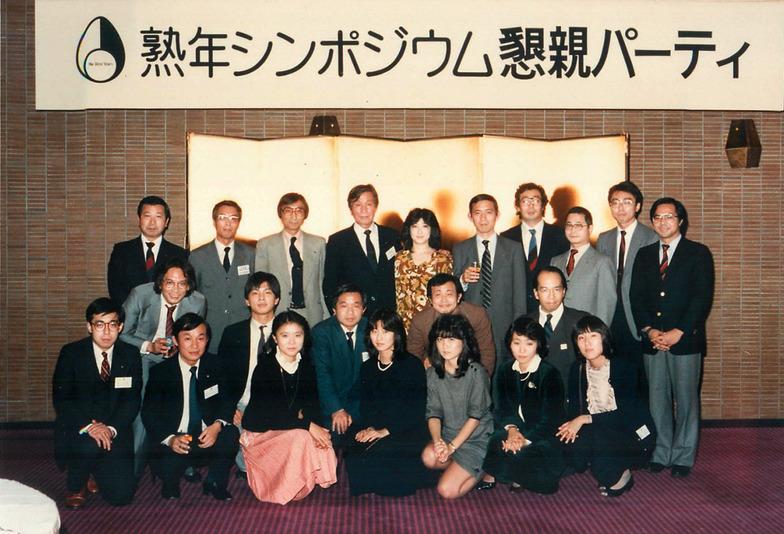 熟年プロジェクトのメンバー。後列左から4人目が加藤菊造。ひとりおいて長谷昭、産形靖彦