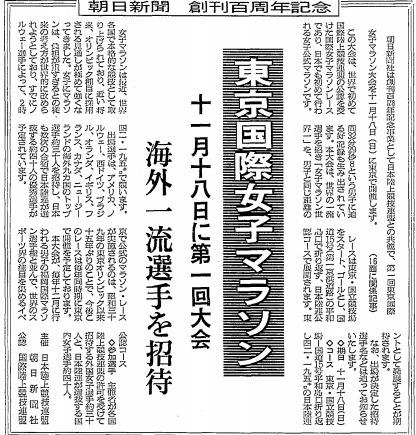「朝日新聞」1979年 9月13日付に掲載された社告