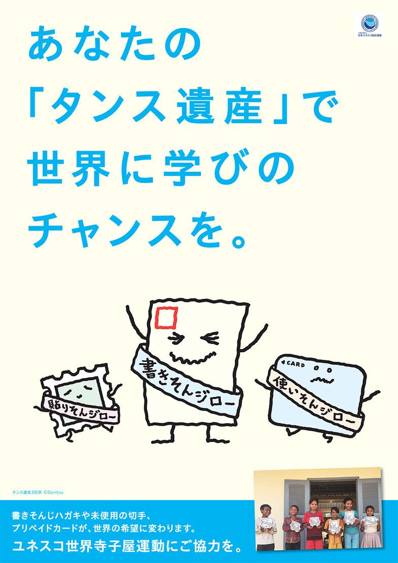 2017書きそんじハガキ・キャンペーンビジュアル