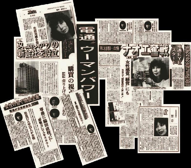 各紙に取り上げられた電通EYE設立の記事