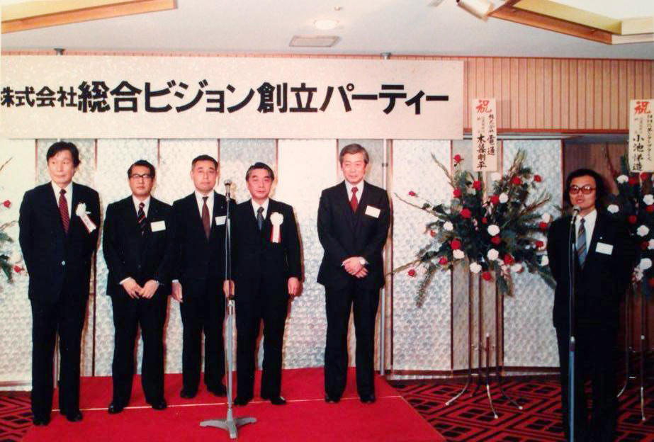 総合ビジョン設立パーティーでの6人のサムライ。左端が加藤菊造、右端は森隆一