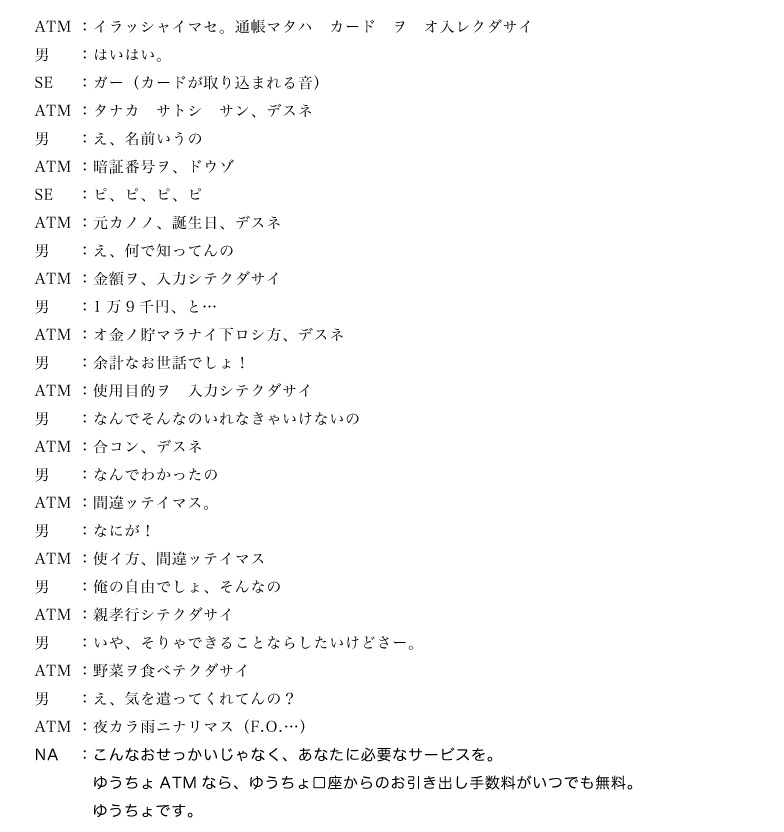 ゆうちょ銀行 「ATMの人・サラリーマン」編
