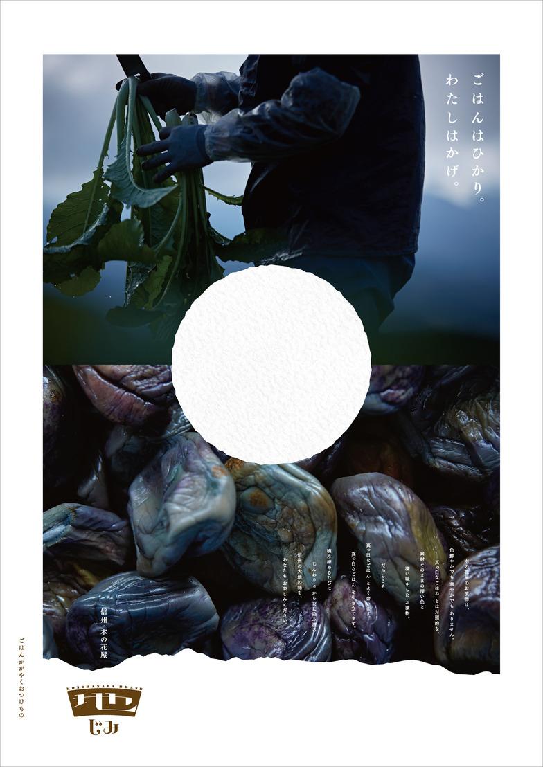 地味な野沢菜ポスター1