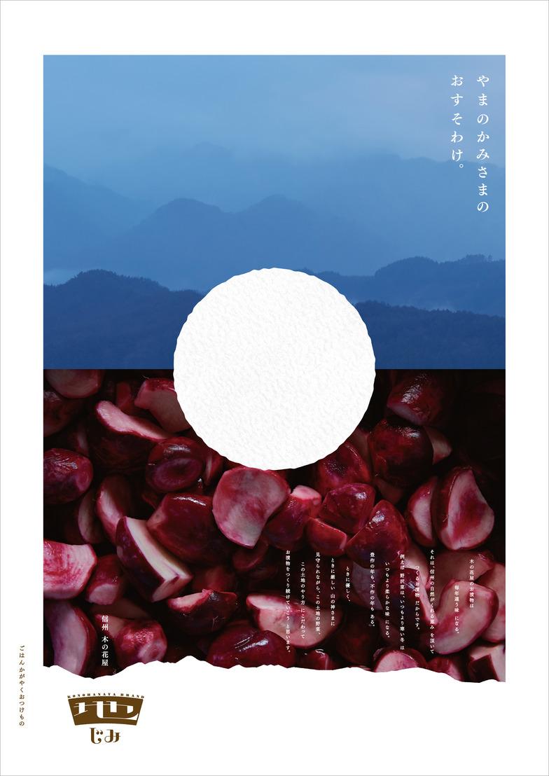 地味な野沢菜ポスター2