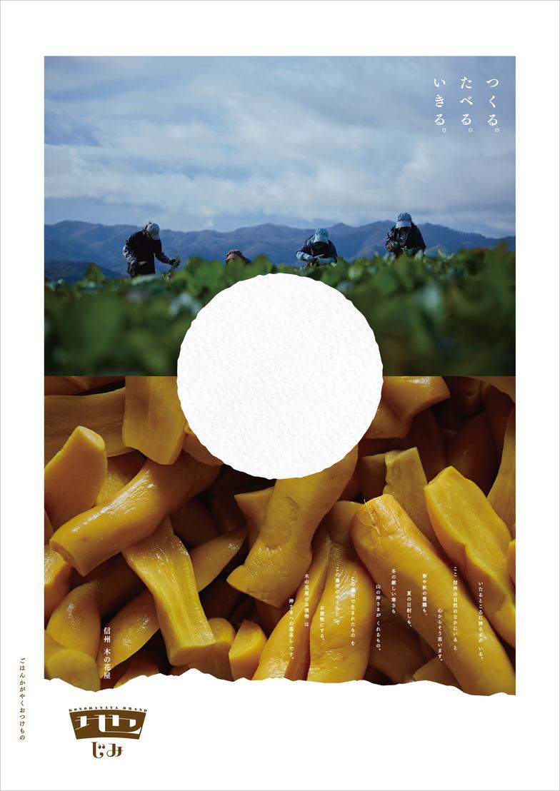 地味な野沢菜ポスター3