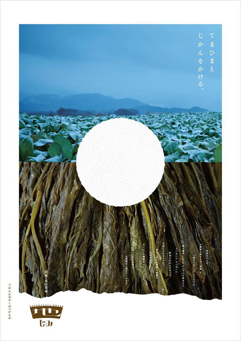 地味な野沢菜ポスター4