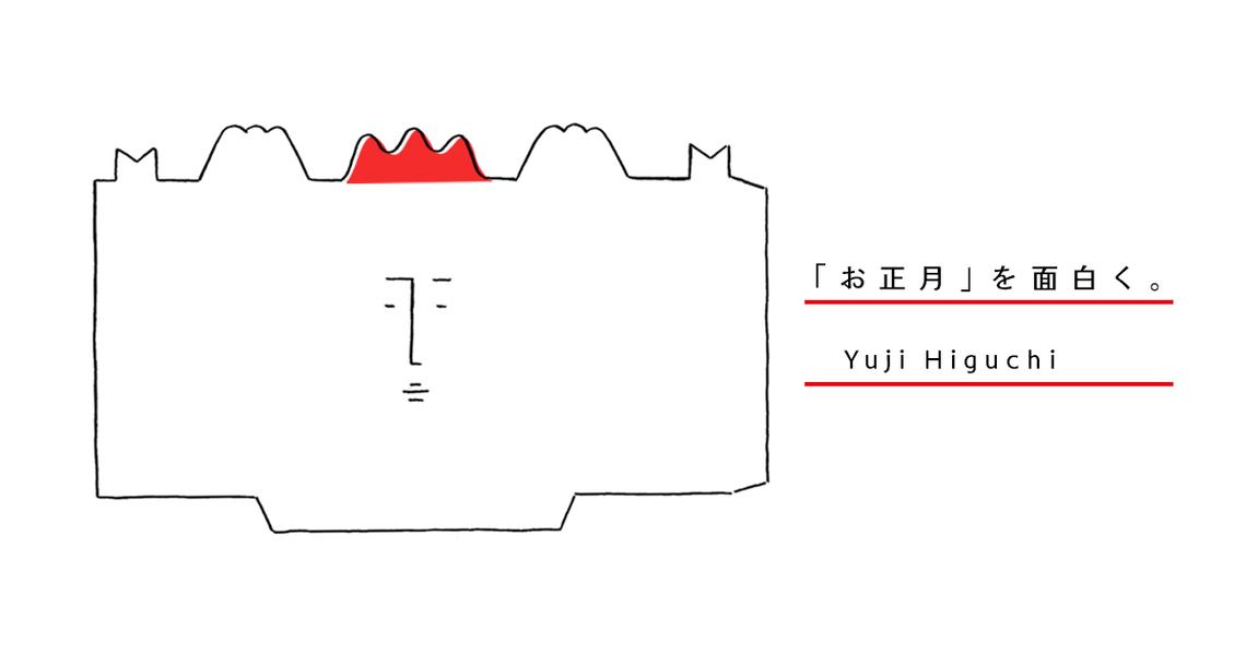 「お正月」を面白く。ニワ酉ポチ袋/Yuji Higuchi