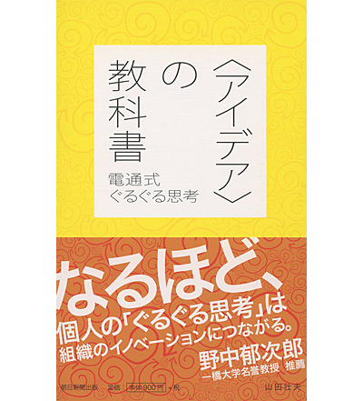 『〈アイデア〉の教科書』