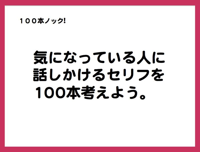 セリフ100本ノックのセリフ空白シート