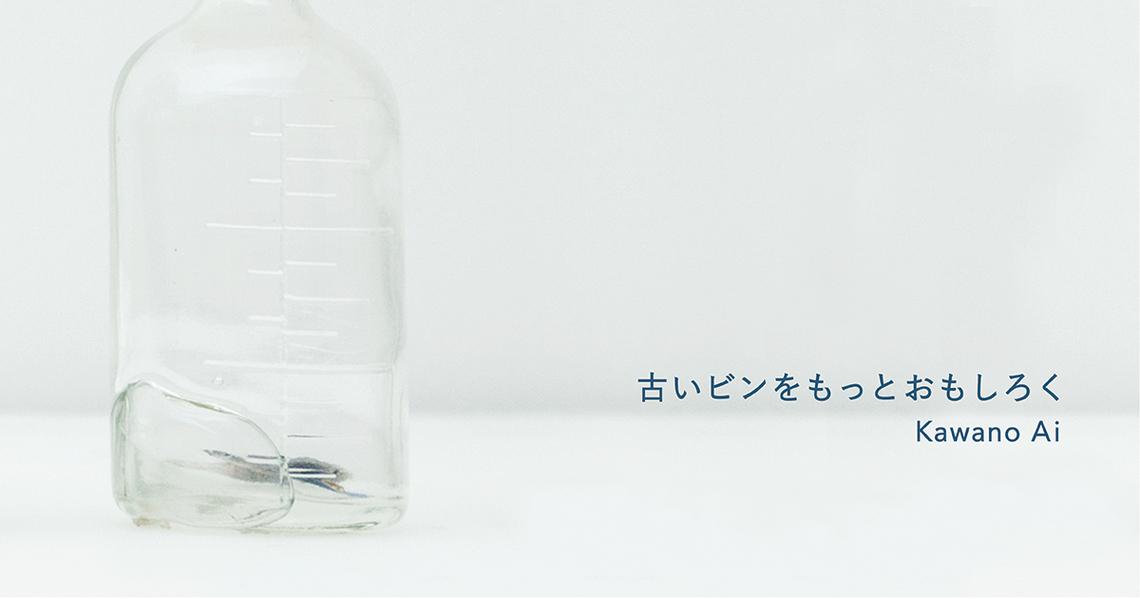 古いビンをもっとおもしろく/Kawano Ai
