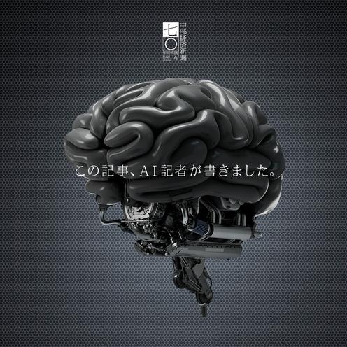 AIが電通報の記事を書いた~中部経済新聞のプロジェクトに見る「AIの未来」~