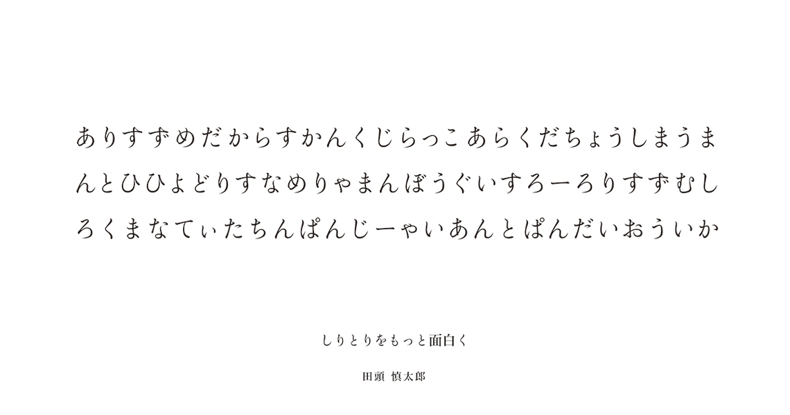 しりとり/田頭慎太郎