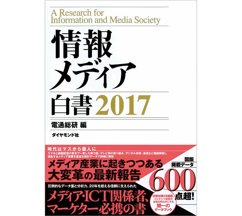 情報メディア白書2017