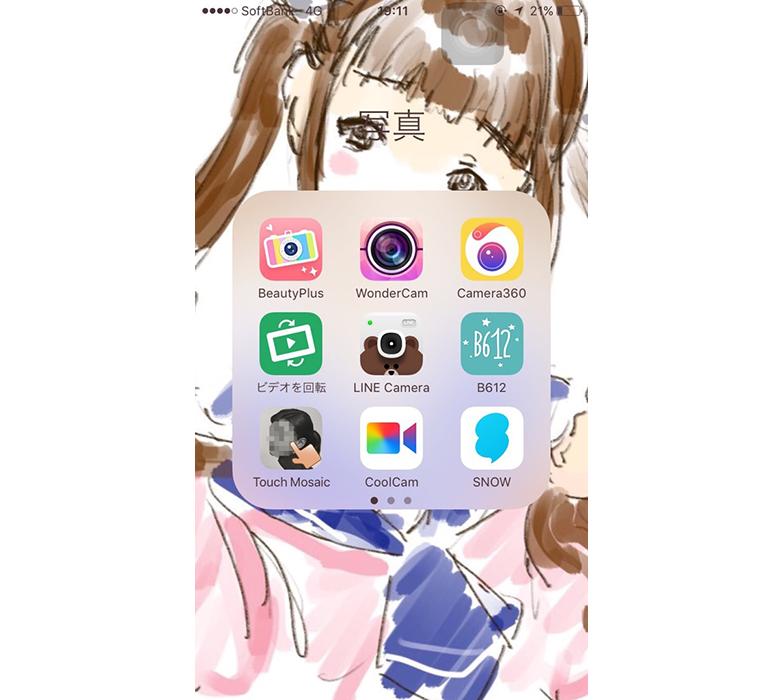 高校生のアプリ