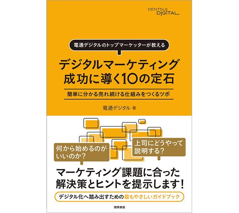 書籍『電通デジタルのトップマーケッターが教える デジタルマーケティング 成功に導く10の定石 簡単に分かる売れ続ける仕組みをつくるツボ』