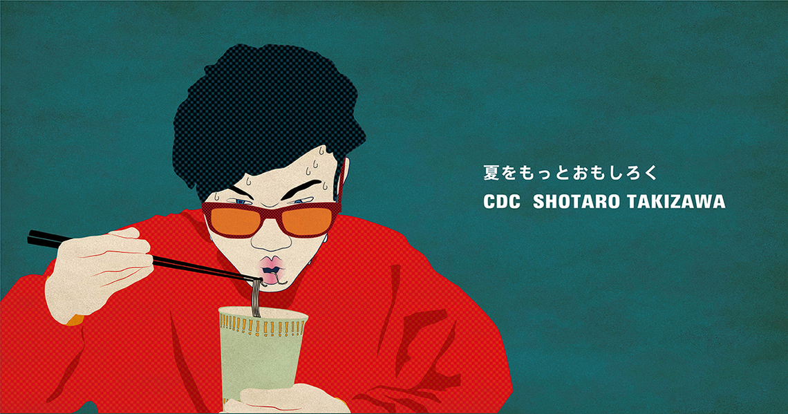 夏をもっとおもしろく/瀧澤章太郎