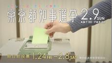「東京都知事選挙2.9」動画広告