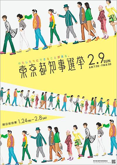 「東京都知事選挙2.9」ポスター