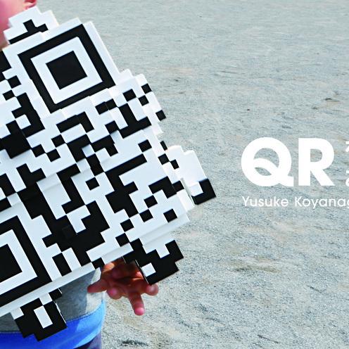 「QR」をもっとおもしろく