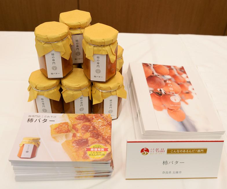 地方創生大賞 モノ部門:「柿バター」(奈良県五條市)