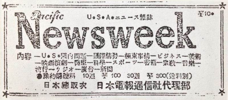 昭和23年3月1日号の「電通報」に掲載された「ニューズウイーク代理部」広告