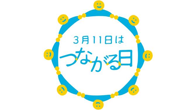 つながる日ロゴ