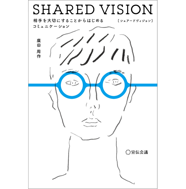 『SHARED VISION』