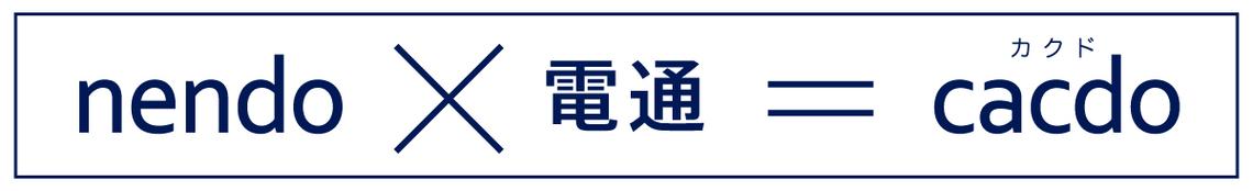 nendo×電通=cacdo(カクド)