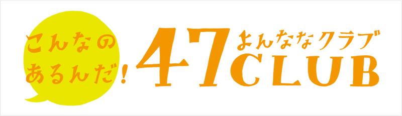 47CLUBロゴ