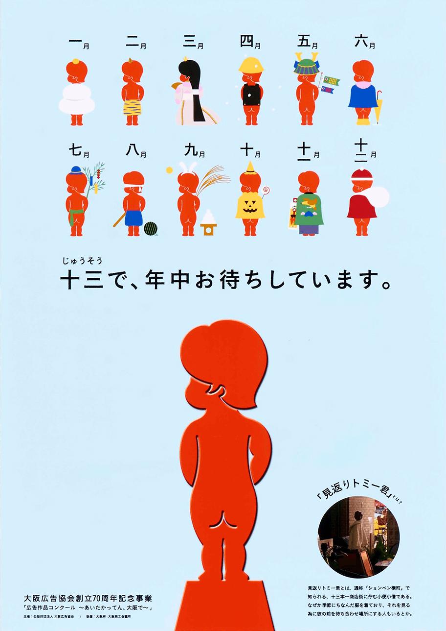 「一般部門ポスターコース」グランプリ 田渕彩花さん(神戸市)