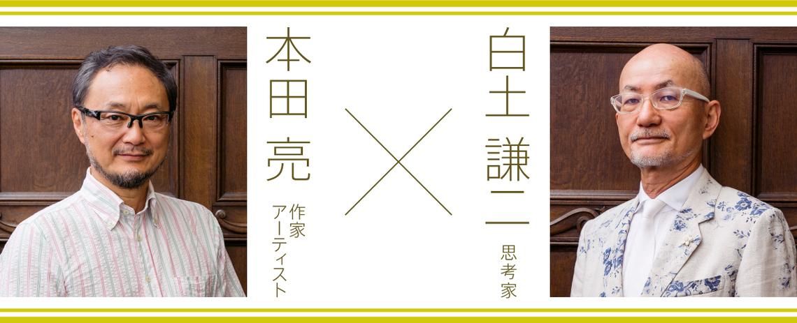 対談「世界を幸せにするために企業と広告ができること」本田亮×白土謙二
