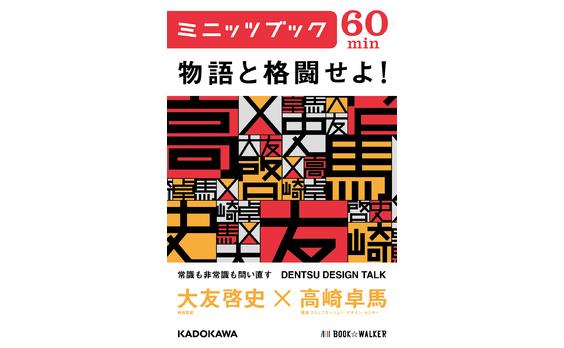 電子書籍『物語と格闘せよ!』  大友流、演出の極意(3)