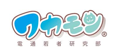 「電通若者研究部ワカモン」ロゴ
