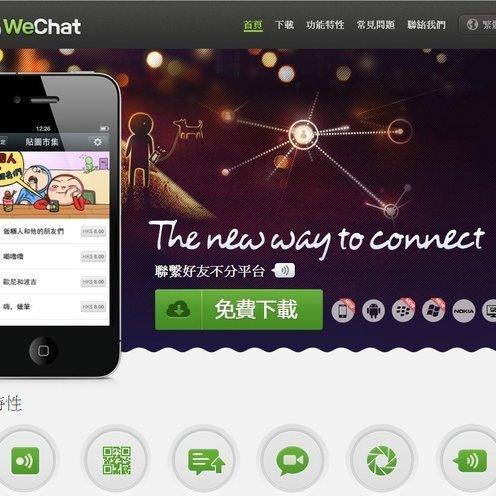 WeChatが僕をソーシャルに変えた!