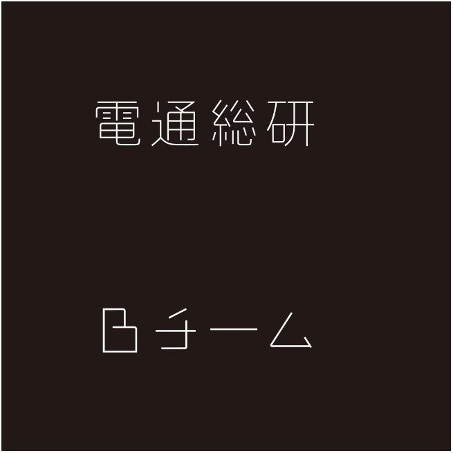 電通総研Bチーム