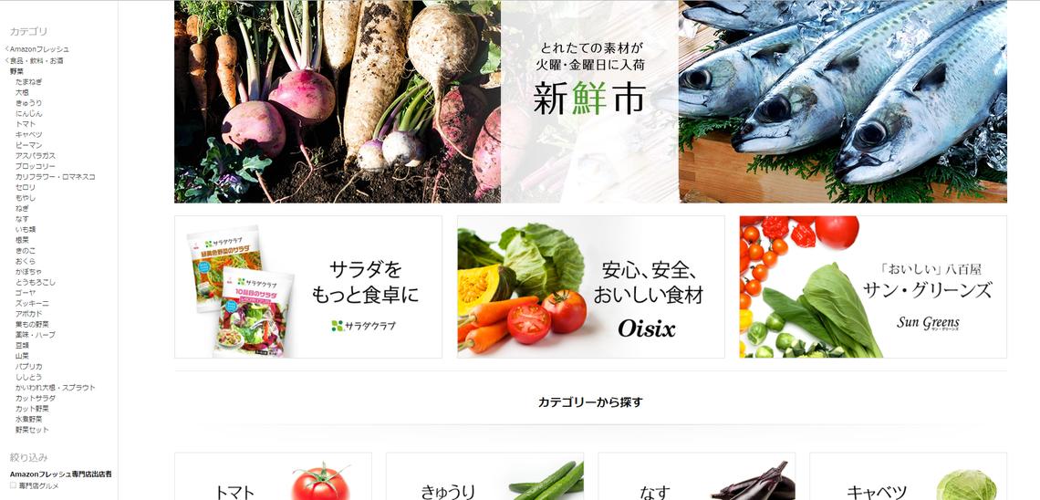 プライム会員向けサービス「Amazonフレッシュ」でアマゾンがついに生鮮食品市場に参戦