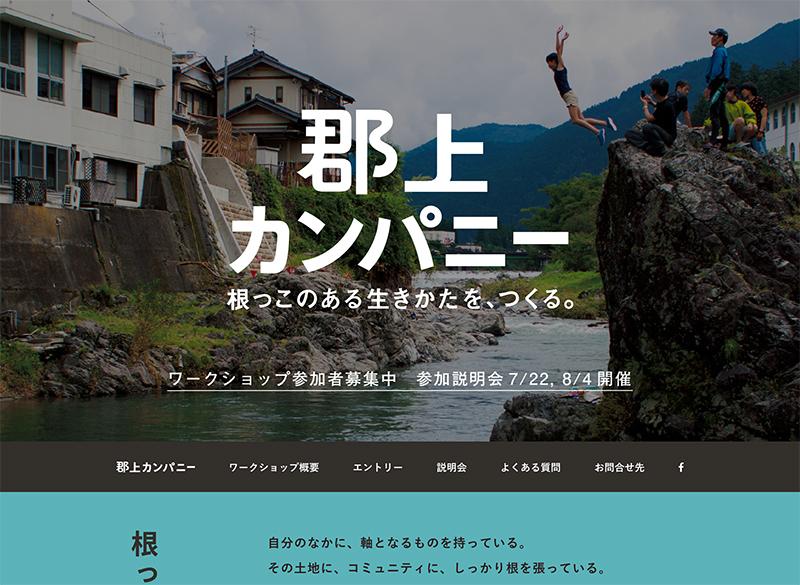 郡上カンパニー(サイト)
