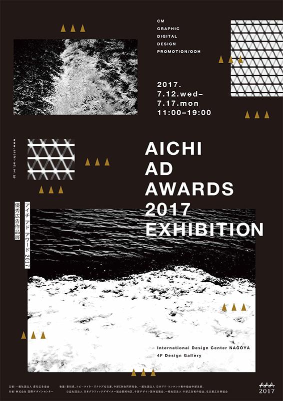 「AICHI AD AWARDS 2017 優秀広告作品展」パンフレット
