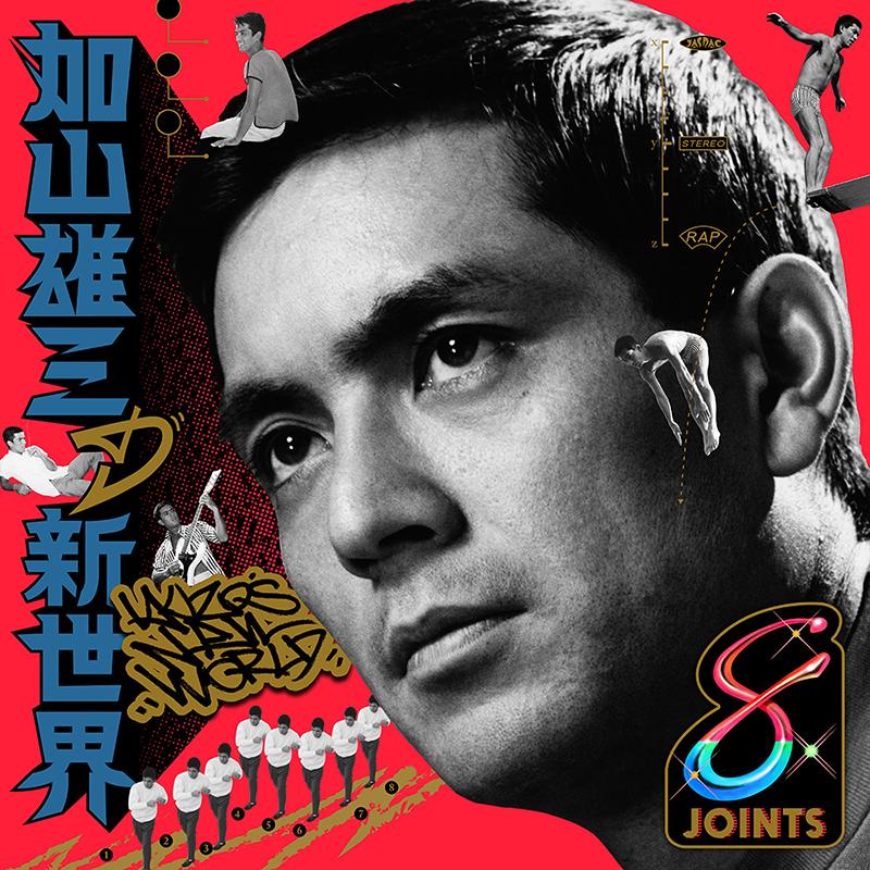 3月に発売された、生誕80 周年記念REMIXアルバム「加山雄三の新世界」