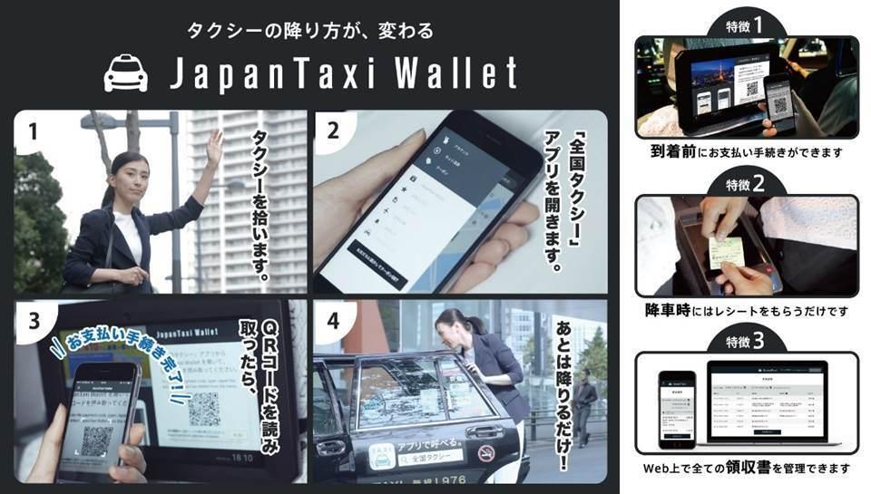 ベスト・ユース・オブ・メディア「タクシーの降り方が、変わる|JapanTaxi Wallet」