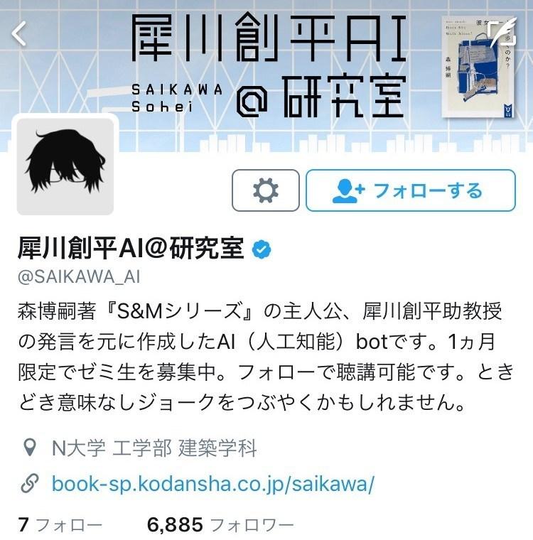 犀川創平AI@研究所キャプチャ