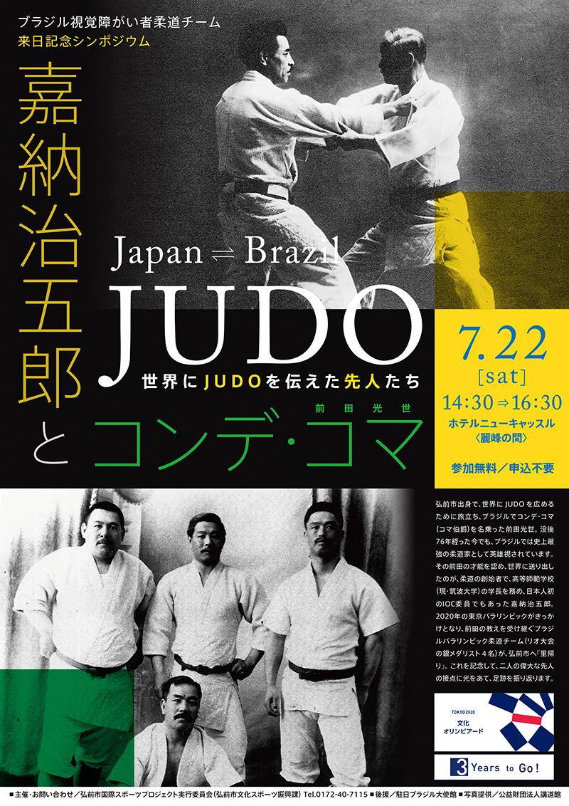 JUDOー世界にJUDOを伝えた先人たち/嘉納治五郎とコンデ・コマ