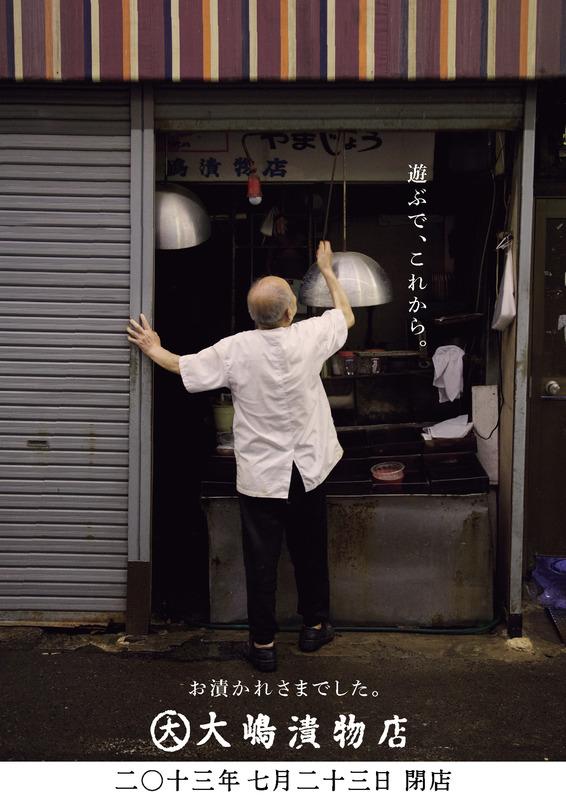 グランプリを獲得した大嶋漬物店