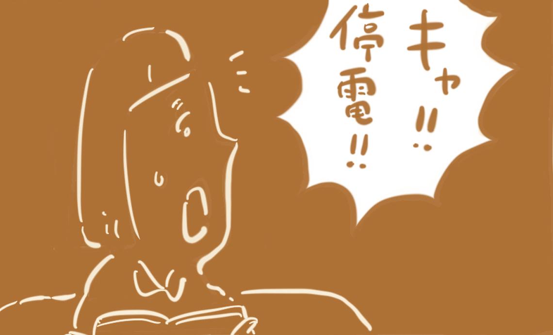 ショーワン6-2 キャ!!停電