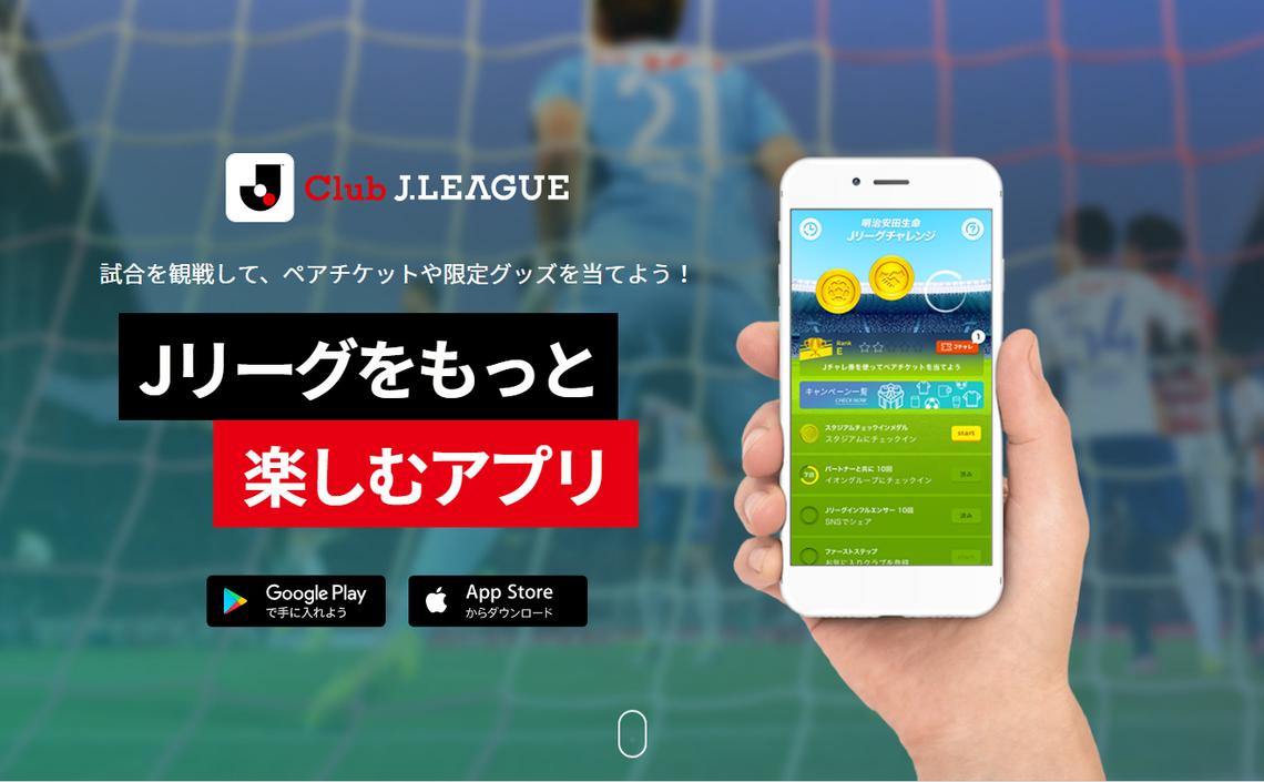 Jリーグ公式アプリ Club J.LEAGUE