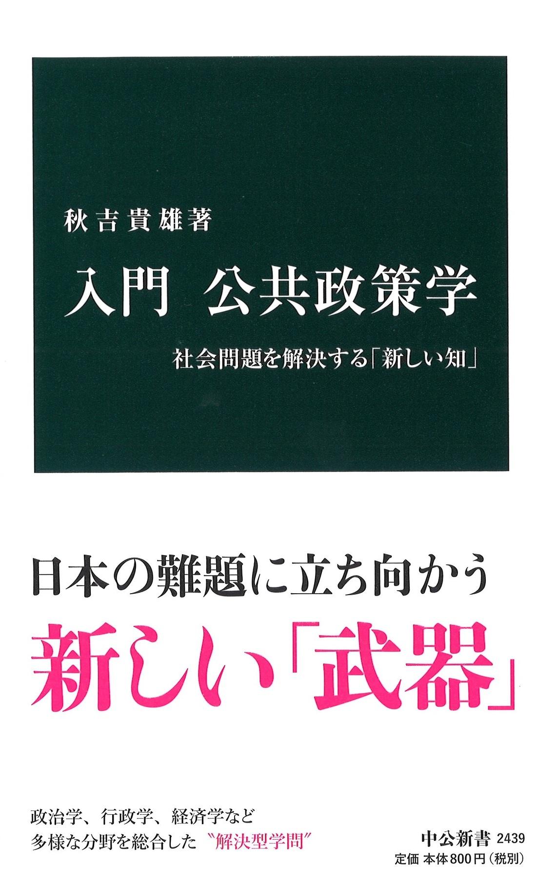 『入門 公共政策学‐社会問題を解決する「新しい知」』
