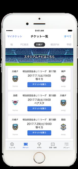○チケット