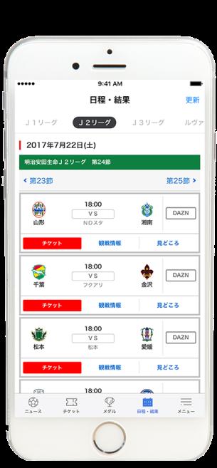 ○試合日程・速報